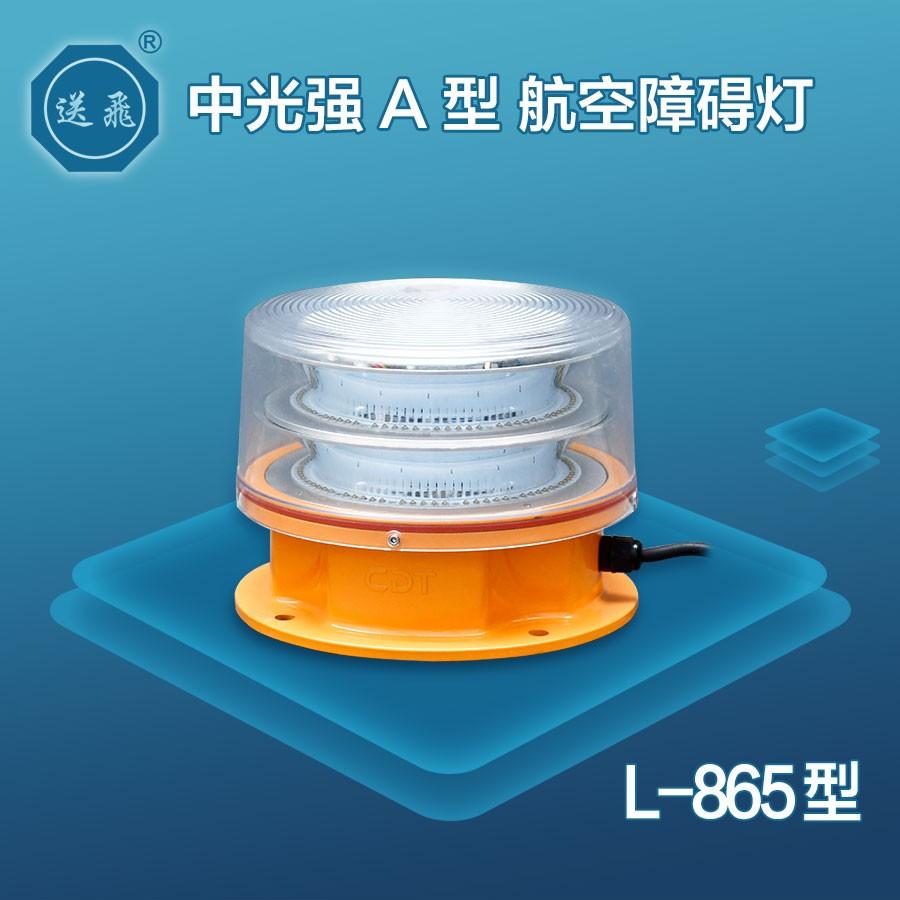 中光强A型航空障碍灯:L-865